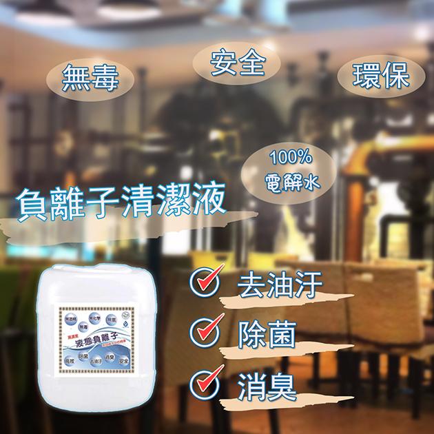 泉坤負離子清潔液(20公升) 1